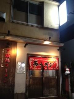 住所:板橋区常盤台3-10-3/営業:午後6時〜深夜4時(水曜定休)