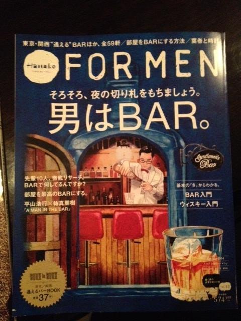 9月発売の『Hanako FOR MEN vol.13 男はBAR。』(マガジンハウス/620円)はウイスキーを楽しく学べる