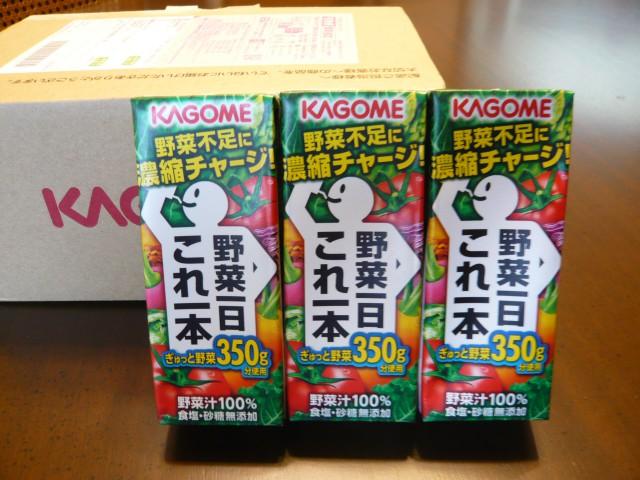 カゴメ専用の箱にジュースが3本
