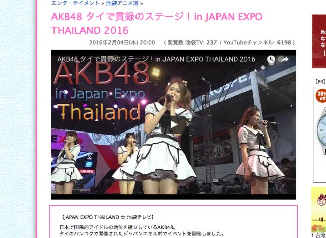 itvg160210TExpo_AKB48