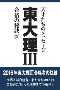 2016理Ⅲカバー