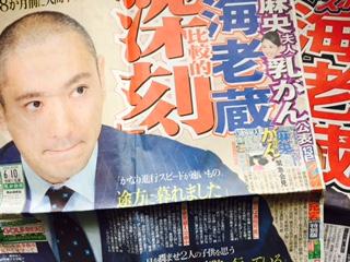 会見翌日の6月10日のスポーツ紙各紙はトップニュースで扱った