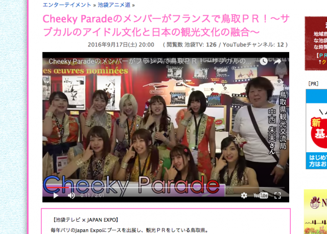 itvg160924cheekyparade