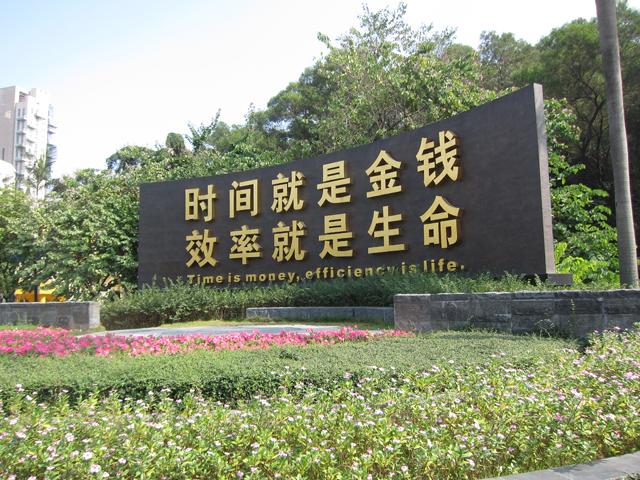 「時間は金銭、効率は命」という、改革開放当時の深圳のスローガンが今でも大きく掲げられている