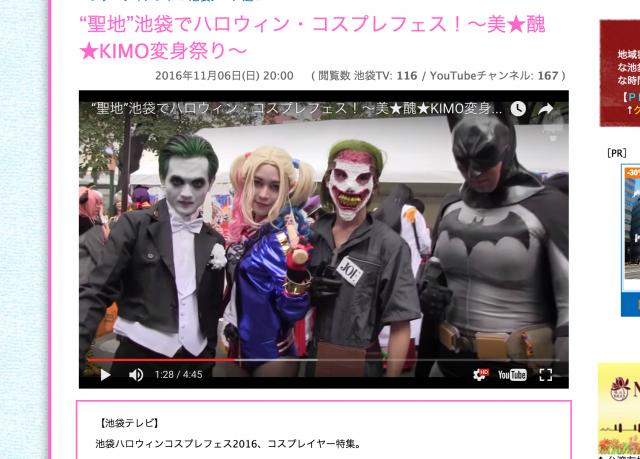 itvg161110haloween_cosplay